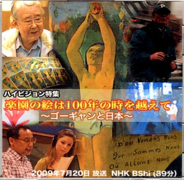Gauguin télévision, NHK,ako Kitamura,  albert Aurier,